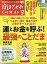 ゆほびかGOLD (ゴールド) 2020年 12月号 [雑誌]