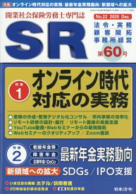 SR (エスアール) 2020年 12月号 [雑誌]