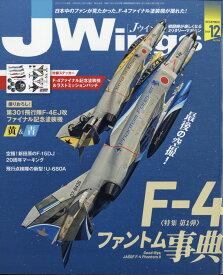 J Wings (ジェイウイング) 2020年 12月号 [雑誌]