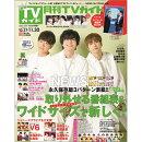 月刊 TVガイド関西版 2020年 12月号 [雑誌]
