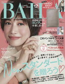 BAILA (バイラ) 2020年 12月号 [雑誌]