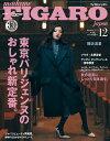 madame FIGARO japon (フィガロ ジャポン) 2020年 12月号 [雑誌]
