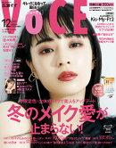 VOCE (ヴォーチェ) 付録なし版 2020年 12月号 [雑誌]