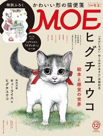 MOE (モエ) 2020年 12月号 [雑誌]