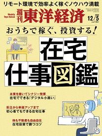 週刊 東洋経済 2020年 12/5号 [雑誌]