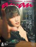 【予約】anan (アンアン) 2020年 12/16号 [雑誌]