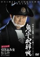 鬼平犯科帳 スペシャル 引き込み女