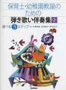 保育士・幼稚園教諭のための弾き歌い伴奏集(第2巻)