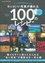 カッコいい写真が撮れる100のレシピ (学研カメラムック) [ CAPA&デジキャパ!編集部 ]