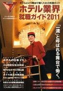 ホテル業界就職ガイド(2011年)