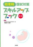 助産師国試対策スキルアップブック第3版