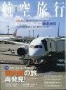 航空旅行 2020年 12月号 [雑誌]