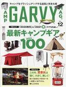 ガルヴィ 2020年 12月号 [雑誌]
