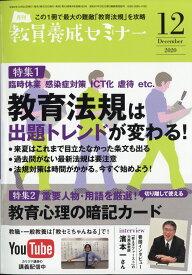 教員養成セミナー 2020年 12月号 [雑誌]