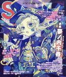 SS (スモールエス) 2020年 12月号 [雑誌]