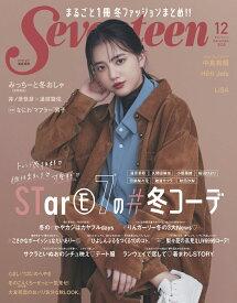 SEVENTEEN (セブンティーン) 2020年 12月号 [雑誌]