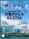 都心に住む by SUUMO (バイ スーモ) 2020年 12月号 [雑誌]
