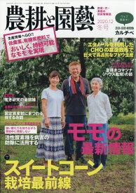 農耕と園藝 2020年 12月号 [雑誌]
