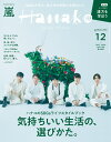 Hanako (ハナコ) 2020年 12月号 [雑誌]