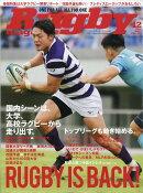 【予約】Rugby magazine (ラグビーマガジン) 2020年 12月号 [雑誌]