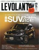 LE VOLANT (ル・ボラン) 2020年 12月号 [雑誌]