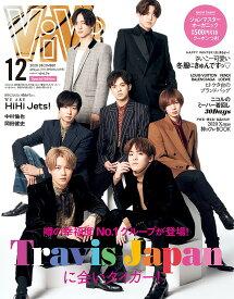 ViVi SPECIAL 2020年 12月号 [雑誌]