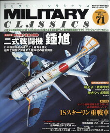 MILITARY CLASSICS (ミリタリー・クラシックス) 2020年 12月号 [雑誌]