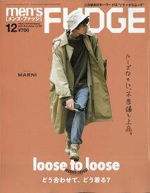 men's FUDGE (メンズファッジ) 2020年 12月号 [雑誌]