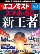 エコノミスト 2020年 12/1号 [雑誌]