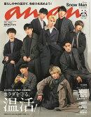 anan (アンアン) 2020年 12/9号 [雑誌]