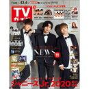 TVガイド中部版 2020年 12/4号 [雑誌]