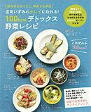庄司いずみのキレイになれる!100kcalデトックス野菜レシピ