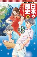 激動する世界と日本 学習まんが 日本の歴史(20)