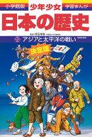 日本の歴史 アジアと太平洋の戦い