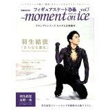 moment on ice(vol.5) グランプリシリーズカナダ大会特集号 羽生結弦「さらなる進化」 (ぴあMOOK フィギュアスケートぴあ特別編集)