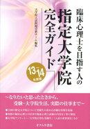 臨床心理士を目指す人の指定大学院完全ガイド(13〜14年度版)