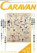 CARAVAN(12)