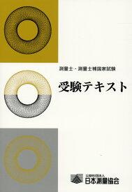 測量士・測量士補国家試験受験テキスト(vol.20)