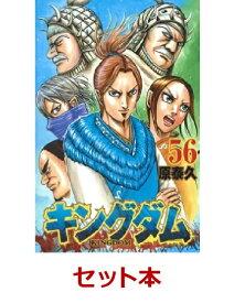キングダム 1-56巻セット (ヤングジャンプコミックス) [ 原泰久 ]