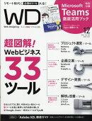 Web Designing (ウェブデザイニング) 2020年 12月号 [雑誌]