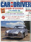 CAR and DRIVER (カー・アンド・ドライバー) 2020年 12月号 [雑誌]