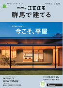 SUUMO注文住宅 群馬で建てる 2020年秋冬号 [雑誌]