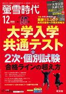 螢雪時代 2020年 12月号 [雑誌]