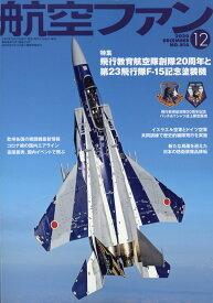 航空ファン 2020年 12月号 [雑誌]