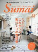 SUMAI no SEKKEI (住まいの設計) 2020年 12月号 [雑誌]