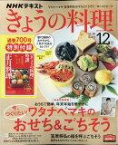 NHK きょうの料理 2020年 12月号 [雑誌]