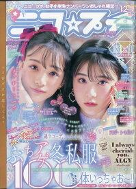 ニコ☆プチ 2020年 12月号 [雑誌]