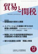貿易と関税 2020年 12月号 [雑誌]