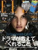 ELLE JAPON (エル・ジャポン) 2020年 12 月号 [雑誌]