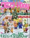 クロスワードDay(デイ) 2020年 12月号 [雑誌]